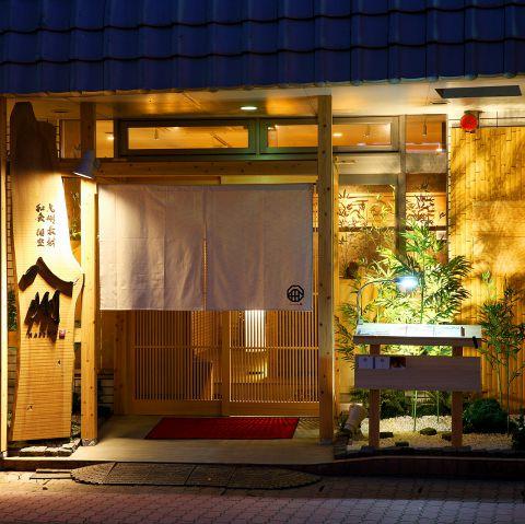 全席個室 居酒屋 九州和食 八州 鹿児島天文館店